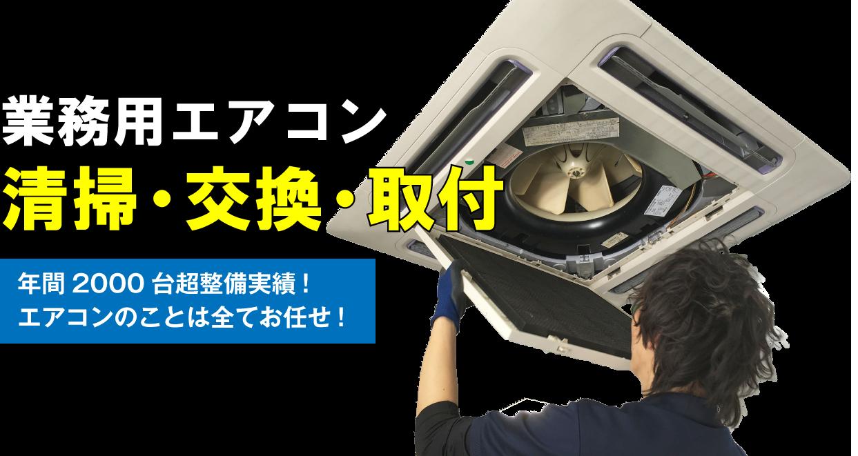 業務用エアコン清掃・交換・取付