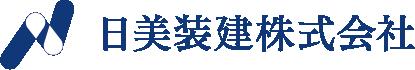 日美装建株式会社