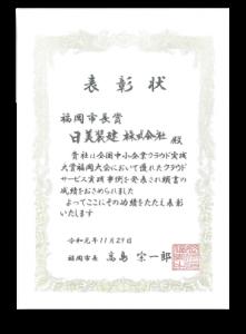 令和元年全国中小企業クラウド実線対象福岡大会福岡市長賞