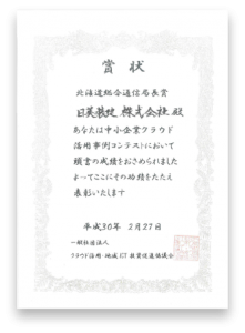 平成30年中小企業クラウド活用事例コンテスト北海道総合通信局長賞