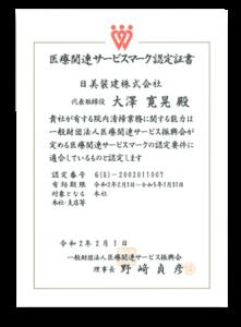 医療関連サービスマーク認定