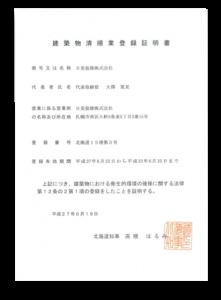 建築物清掃業登録証明書